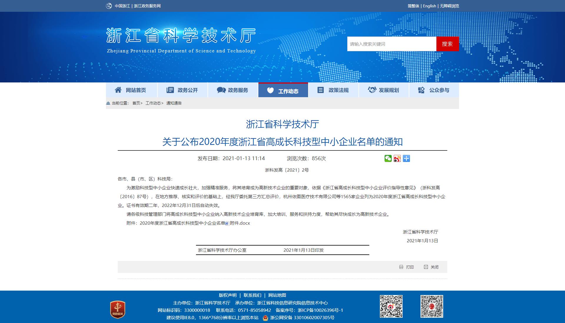 浙江省科學技術廳 關于公布2020年度浙江省高成長科技型中小企業名單的通知.png